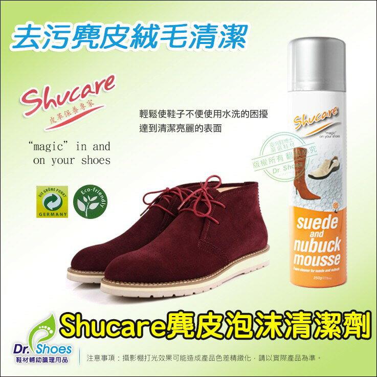 Shucare麂皮泡沫清潔劑 絨面革 磨砂革 絨布 牛巴哥乾洗劑 去污去塵麂皮清潔劑麂皮保養 LaoMeDea