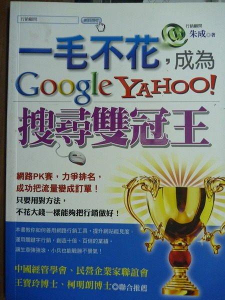 【書寶二手書T8/行銷_QDK】一毛不花,成為Google、Yahoo!搜尋雙冠王_朱成