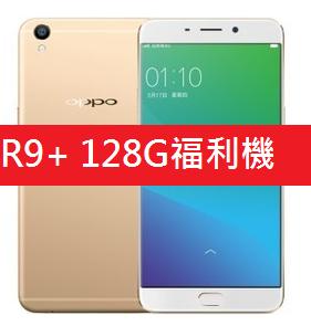 送同色原廠皮套+玻璃貼(福利品)★OPPO R9 Plus 128G 玫瑰金 6吋八核心雙卡雙待 最強閃充機