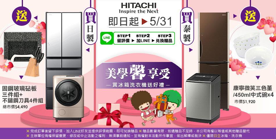 [超級品牌周★點數最高30%] ★贈$2000禮券【HITACHI日立】日本原裝變頻563L。五門電冰箱(RS57HJ) (含運費 / 基本安裝 / 6期0利率) 3