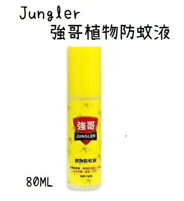 【野道家】Jungler 強哥植物防蚊液 80ml 小黑蚊也有效