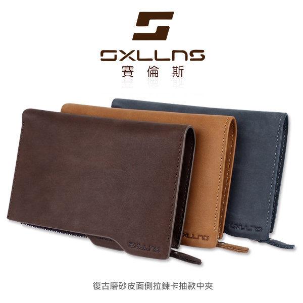 【愛瘋潮】SXLLNS 賽倫斯 SX-QC805-2 復古磨砂皮面側拉鍊卡抽款中夾