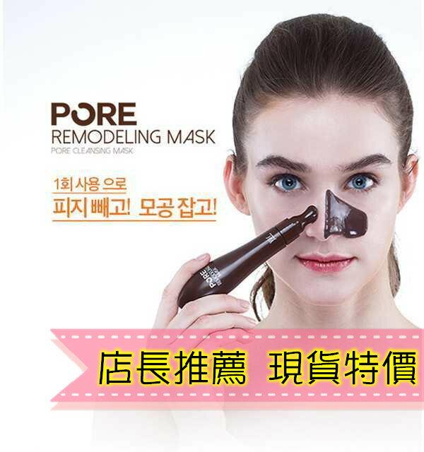 韓國YU.R pore remodeling mask 黑頭吸塵機 Yu.r 黑頭毛孔重塑