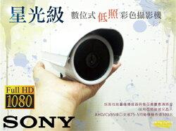►高雄/台南/屏東監視器◄ SONY AHD 1080P 數位式星光級低照彩色攝影機 台灣製 攝影機