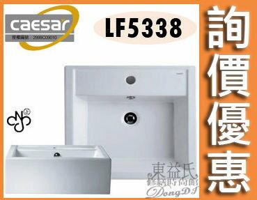 【東益氏】CAESAR凱撒LF5338奈米方形半崁盆立體盆面盆洗臉盆-中部免運『售電光牌.TOTO』