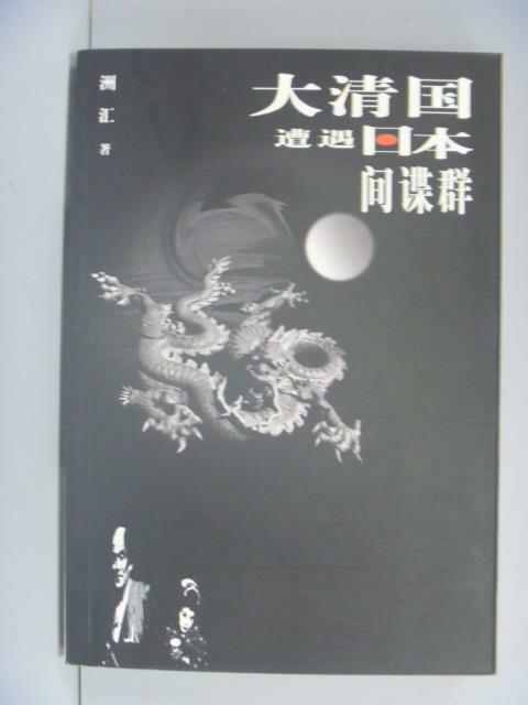 【書寶二手書T1/一般小說_NHY】大清國遭遇日本間諜群_洲匯_簡體