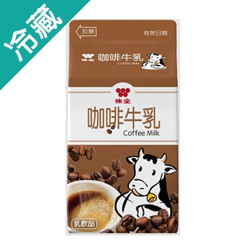 味全咖啡牛乳375ML /瓶【愛買冷藏】