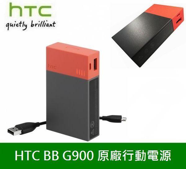 【2入裝】HTC原廠行動電源BBG900【原廠公司貨】P20ProiPhone7iPhone8iPhoneXNote8XZ2S9+U12+U11XA2Note9