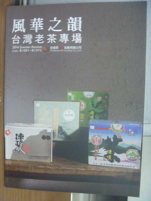 ~書寶 書T6/收藏_PDS~安德昇_2016 拍賣_風華之韻~ 老茶專場
