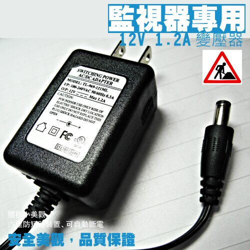 DC12V max1.2A 電源帶燈 監控通用電源 監視器攝影機變壓器 現貨供應