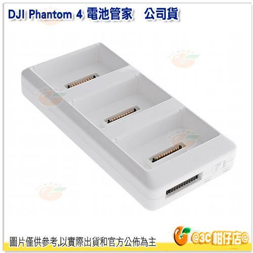 大疆 DJI Phantom 4 電池管家 公司貨 充電管理 快速充電