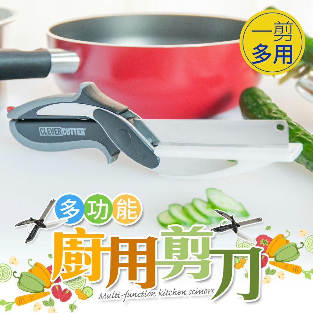 料理剪刀 料理剪 食物剪刀 可拆式 多功能2合一砧板神奇剪刀 砧板 萬用剪刀 輕鬆剪【G015】