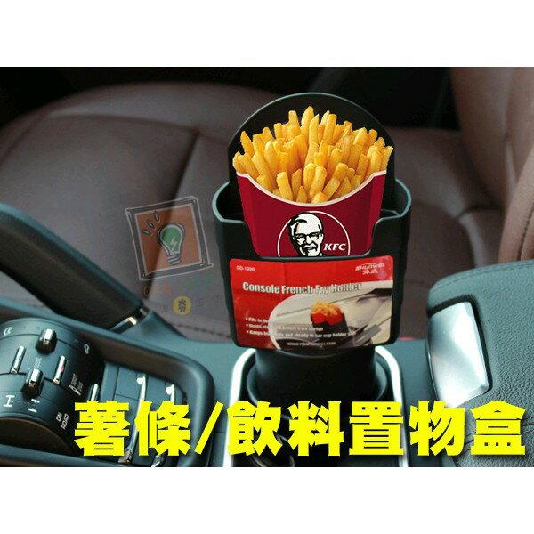 ORG《SD0832》開車也能吃薯條拉~汽車 車用 車載 薯條盒 薯條 置物盒 收納盒 飲料架 置物架 香菸 汽車用品