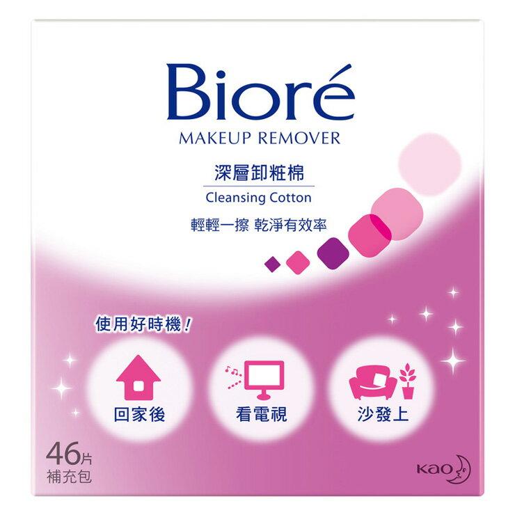 Biore 蜜妮 深層卸粧棉 補充包 46片