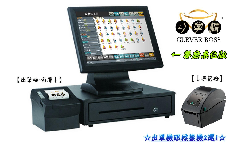 餐廳桌位 pos系統【主機+錢櫃+軟體+出單機】
