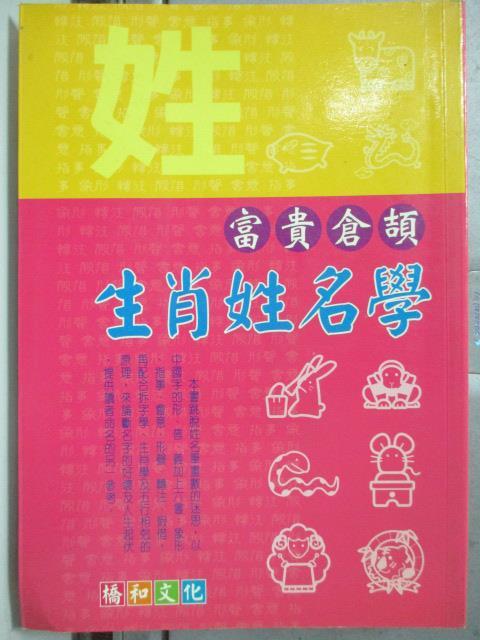 【書寶二手書T2/命理_HPD】富貴倉頡生肖姓名學_陳思茜