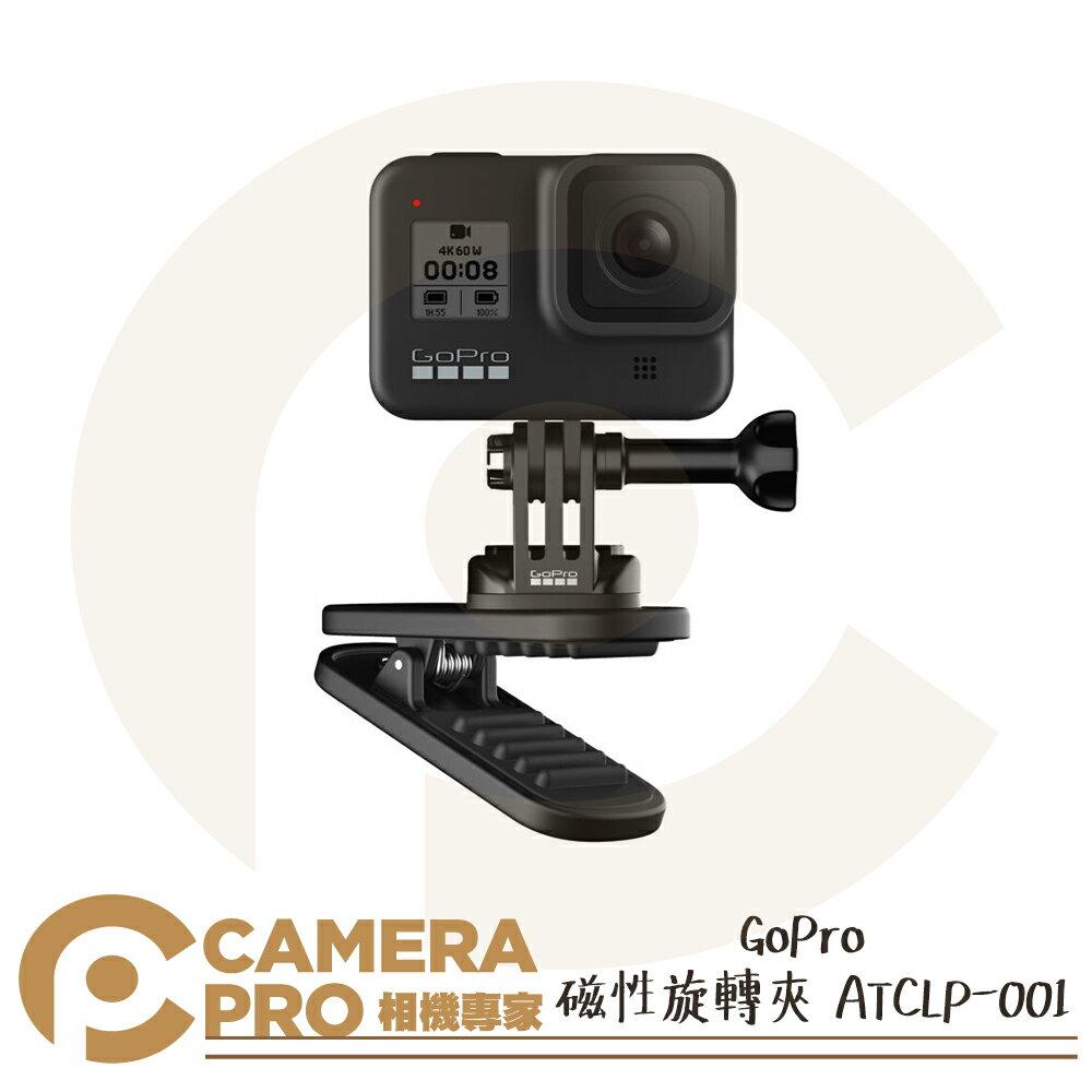 ◎相機專家◎ GoPro 磁性旋轉夾 HERO 8 7 6 MAX 適 原廠配件 背包夾 ATCLP-001 公司貨