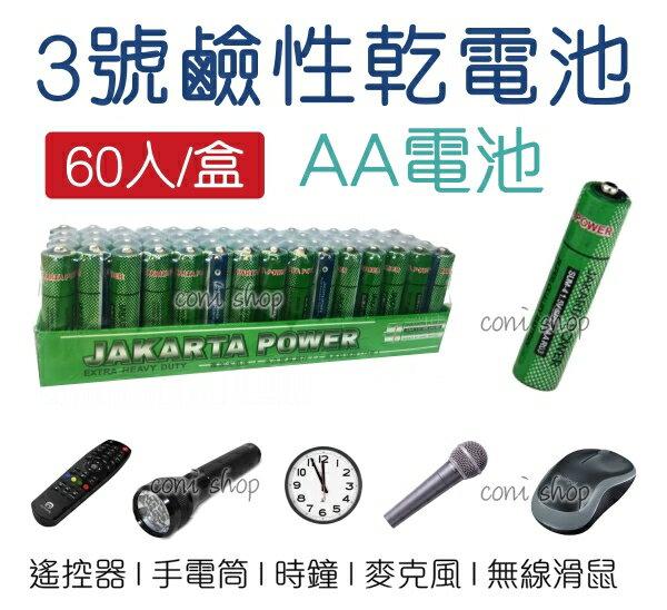 <br/><br/>  【coni shop】3號電池 一組60入 AA電池 環保碳鋅電池 乾電池 鹼性電池 電池 玩具 體重計 時鐘<br/><br/>