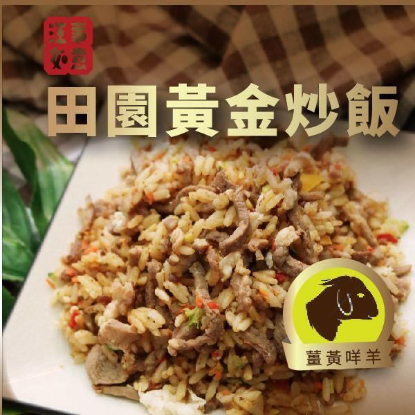 寵物狗鮮食【黃金炒飯】薑黃咩咩羊 (每份100g 真空包裝,可微波 / 隔水加熱)