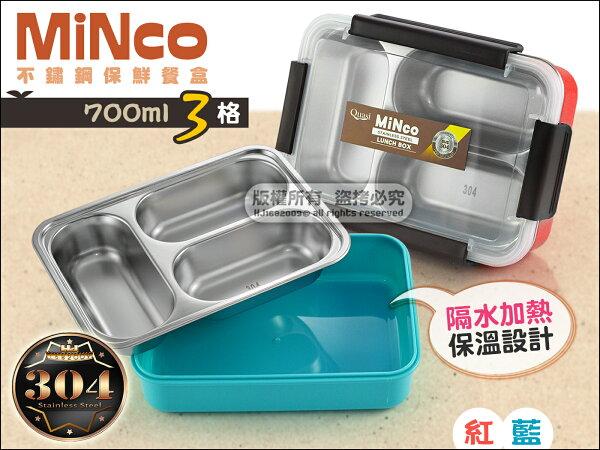 快樂屋♪MiNco米安可方形三格保鮮餐盒【隔水保溫設計】304不鏽鋼分格菜盤便當盒飯盒