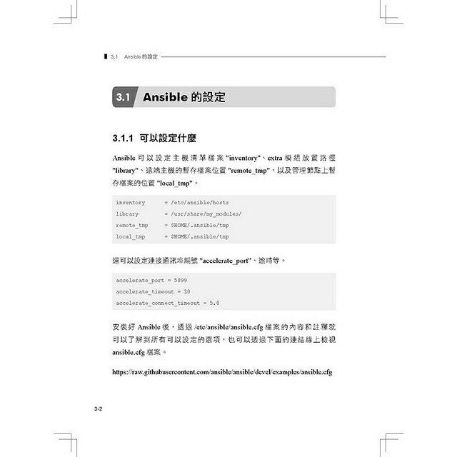 尖端神手Ansible:究極自動化組態管理工具 7