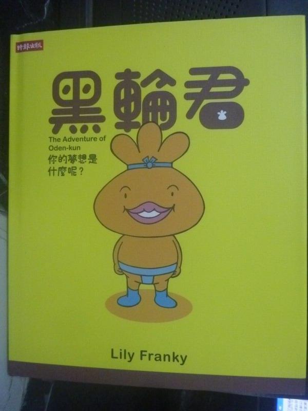【書寶二手書T9/繪本_YHA】黑輪君1-你的夢想是什麼呢?_李建興, Lily Franky