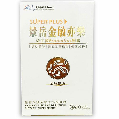 景岳生技 金敏亦樂益生菌膠囊 60顆/盒◆德瑞健康家◆