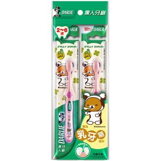 黑人 拉拉熊兒童專用 纖細軟毛 牙刷 2入 (年齡 2~6歲)