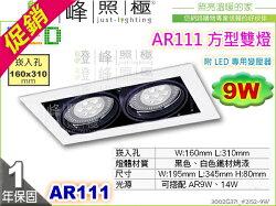 【崁燈】AR111.四方型崁燈.雙燈。白框。搭LED 9W附專用變壓器 促銷款 #371【燈峰照極】
