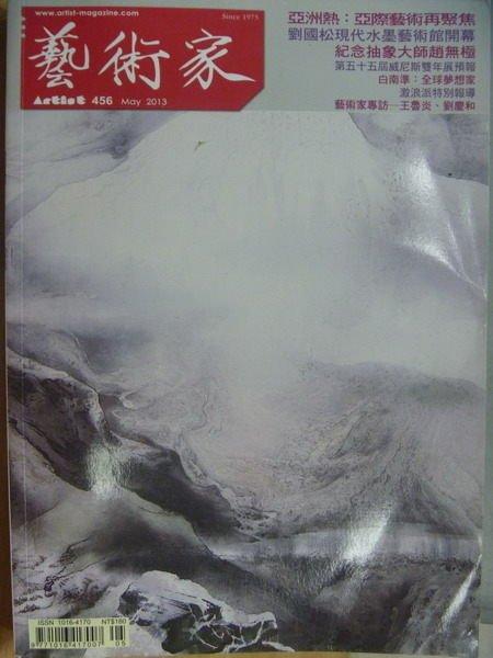 【書寶二手書T9/雜誌期刊_YKH】藝術家_456期_趙無極遠離東方十年感想錄等