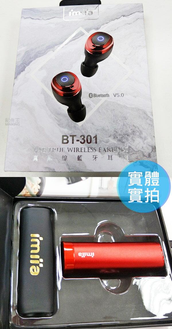 現貨 公司貨 imiia BT-301 真無線 運動 藍牙耳機 入耳式 IP67 防水 防塵 藍牙5.0 立體聲