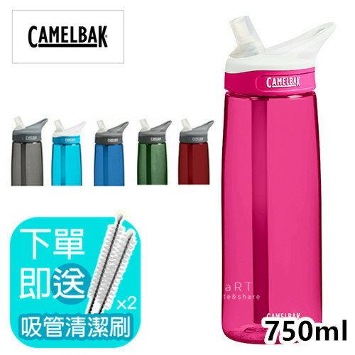 美國CamelBak750ml多水吸管水瓶冷水瓶防漏設計不含環境賀爾蒙BPA台灣總代理