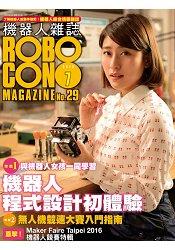 ROBOCON-機器人雜誌201629