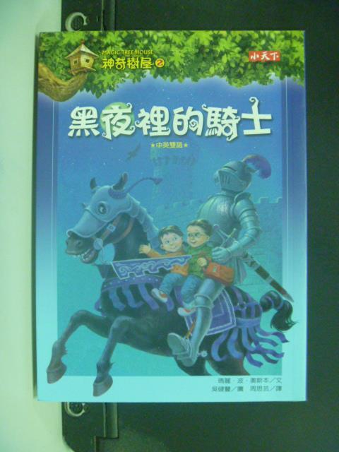 【書寶二手書T7/兒童文學_GQJ】神奇樹屋2-黑夜裡的騎士_瑪麗.波.奧斯本