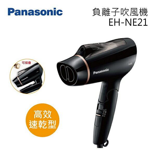 Panasonic國際牌 高效速乾型負離子吹風機 EH-NE21公司貨