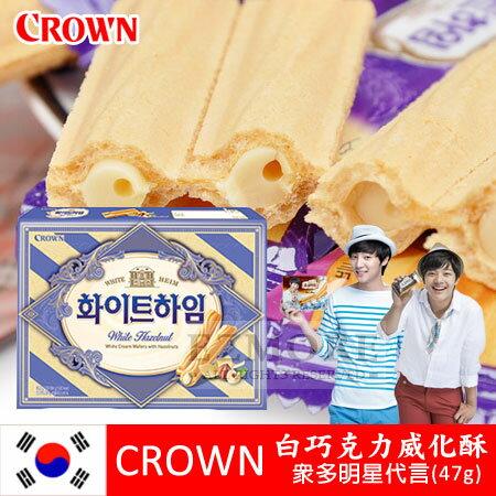 韓國 CROWN 白巧克力威化酥 (6入裝) 47g 榛果白巧克力脆餅 白巧克力棒 夾心餅【N100583】