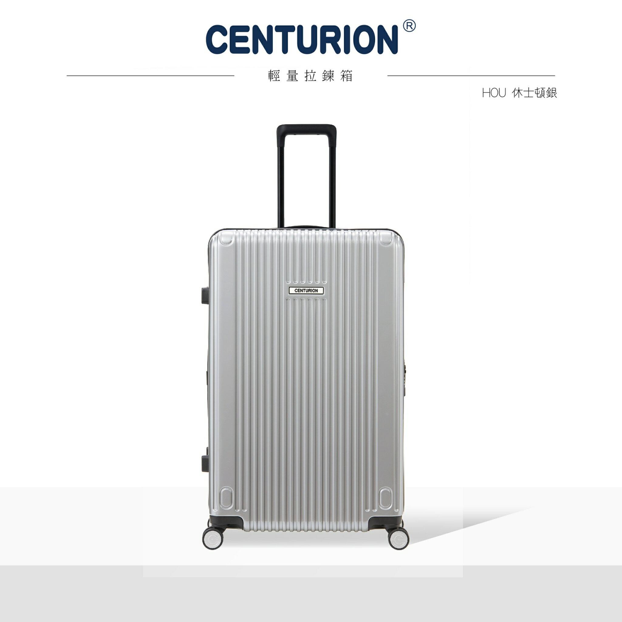 CENTURION百夫長旅行箱 SUPER CENTURION超級百夫長系列-HOU 休士頓銀