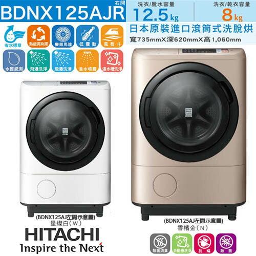 <br/><br/>  HITACHI 日立 12.5公斤 BDNX125AJR 日本原裝 滾筒 洗衣機 右開<br/><br/>