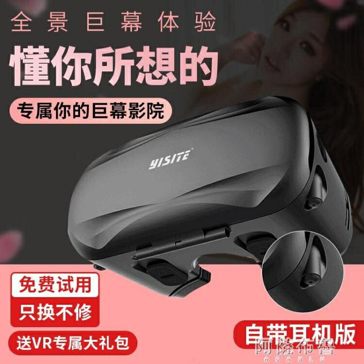 VR眼鏡 VR眼鏡手機3D超高清vr女友體感娃娃智慧電影游戲一體vr性用品虛擬 摩可美家