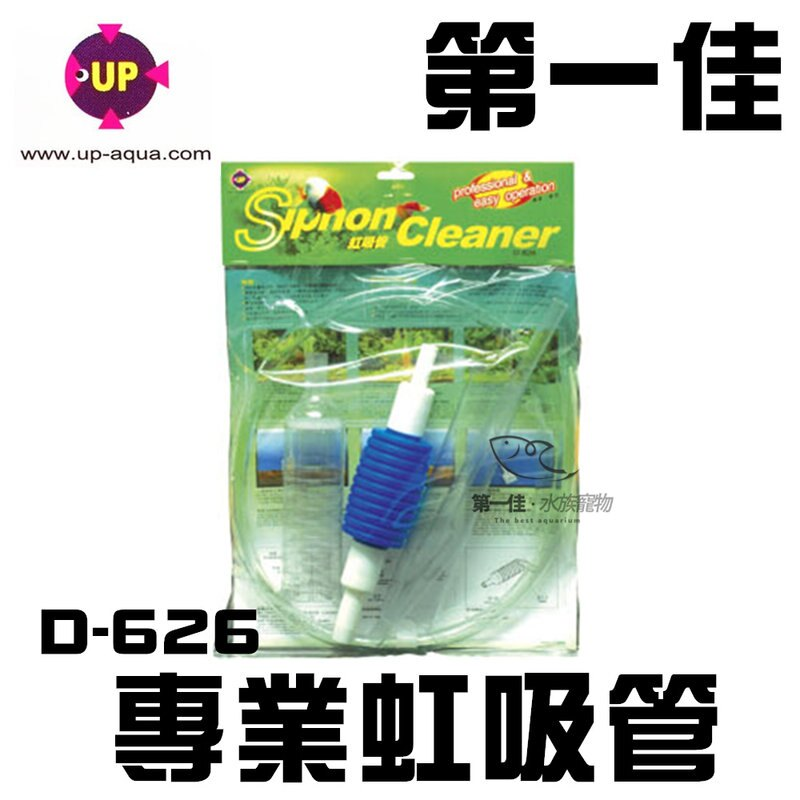 [第一佳水族寵物] 台灣UP雅柏〔D-626〕專業虹吸管 / 小型缸專用 換水器