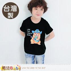 童裝 台灣製插畫純棉短袖T恤 魔法Baby~k50400