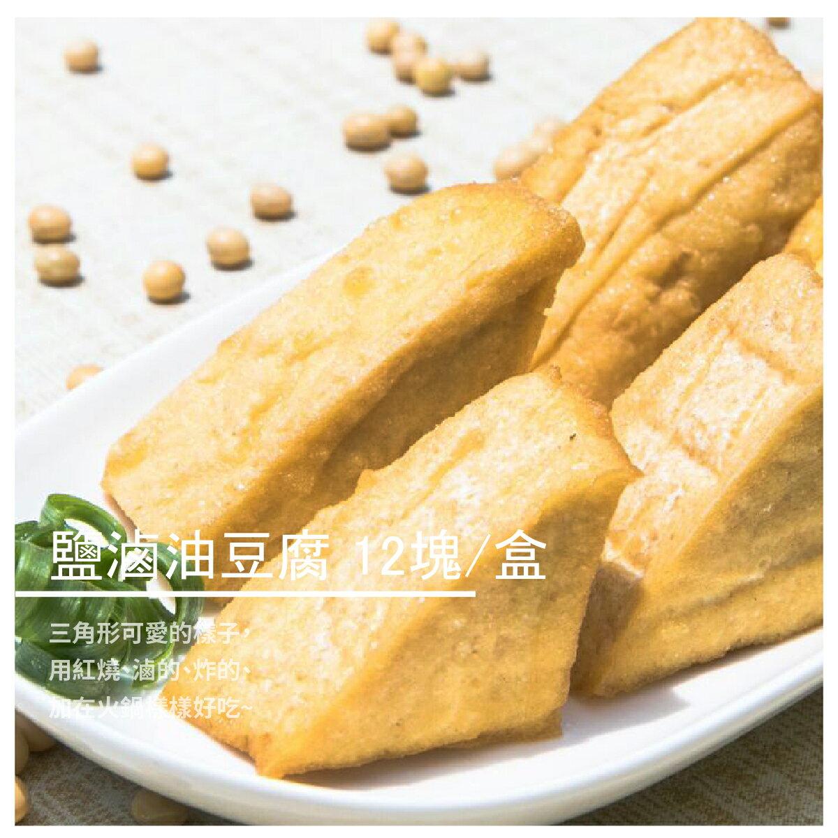 【麥豆-用良心煮豆漿做豆腐】鹽滷油豆腐 12塊/盒
