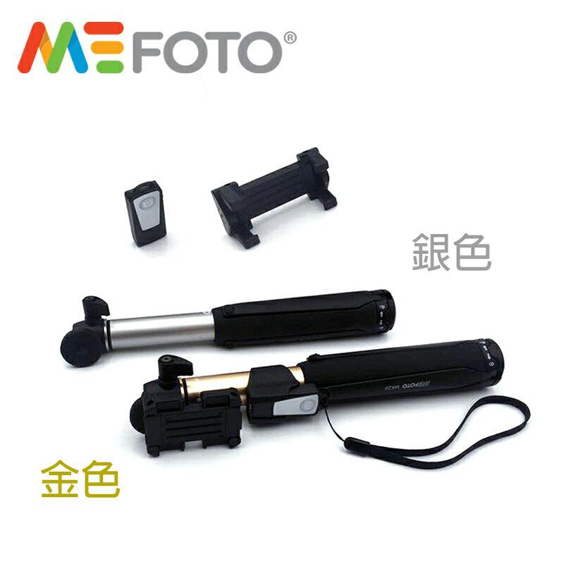 ◎相機專家◎ MeFOTO MK20 自拍神器 自拍棒 手機/GoPro兩用 藍芽遙控 金銀兩色 MK10參考 勝興公司貨
