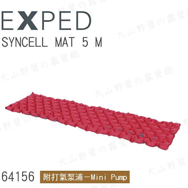 【露營趣】附迷你幫浦EXPED64156SYNCELLMAT5M輕量吹氣式空氣睡墊登山睡墊露營睡墊充氣睡墊充氣床