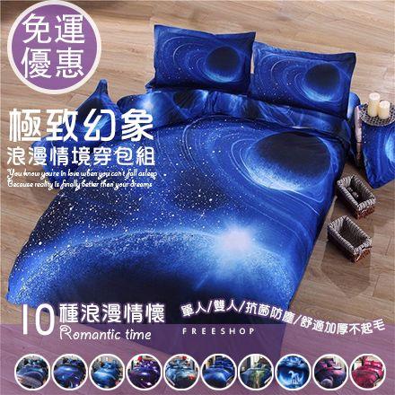 《Free Shop》Free Shop 夢幻3D銀河星空防塵抗菌情境浪漫創意單人雙人棉被套床罩枕頭套床包組【QPPTM8079】