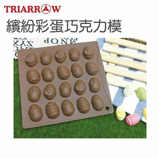 【三箭牌】繽紛彩蛋巧克力模(2047)《烘焙器材(具)》