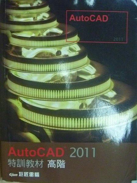 【書寶二手書T6/電腦_ZIO】AutoCAD2011特訓教材 高階_原價550_附光碟