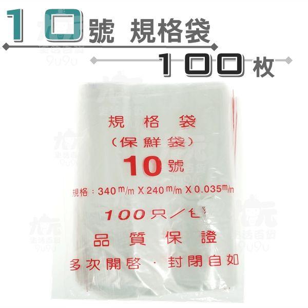 【九元生活百貨】10號規格袋/100枚 夾鏈袋 保鮮袋 夾鍊袋