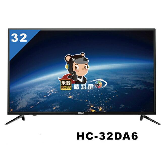 【禾聯HERAN】32吋HD液晶顯示器(HC-32DA6+視訊盒)