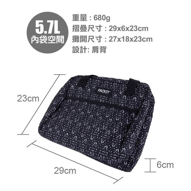 (2020) 美國 PACKiT 冰酷 輕巧冷藏肩背包 5.7L (忘憂森林) 保冷袋 保冰袋 母乳袋 行動式摺疊冰箱 7